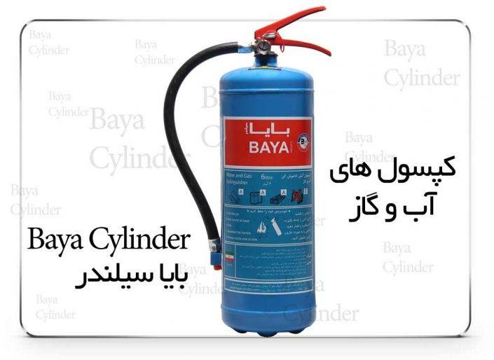 کپسول های آب و گاز
